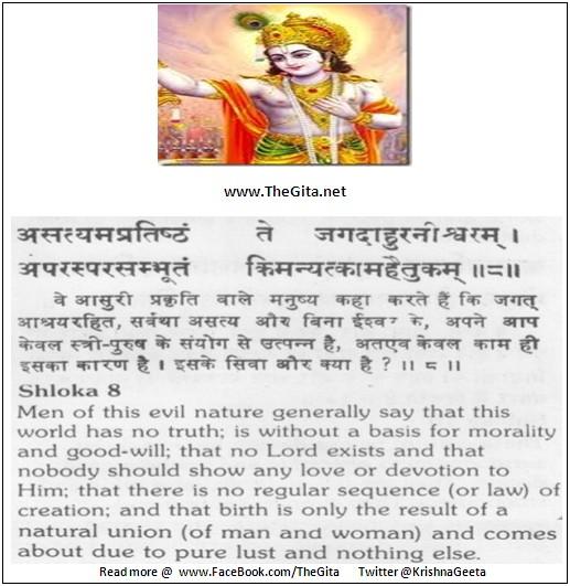Bhagwad Geeta 16-08- TheGita.net