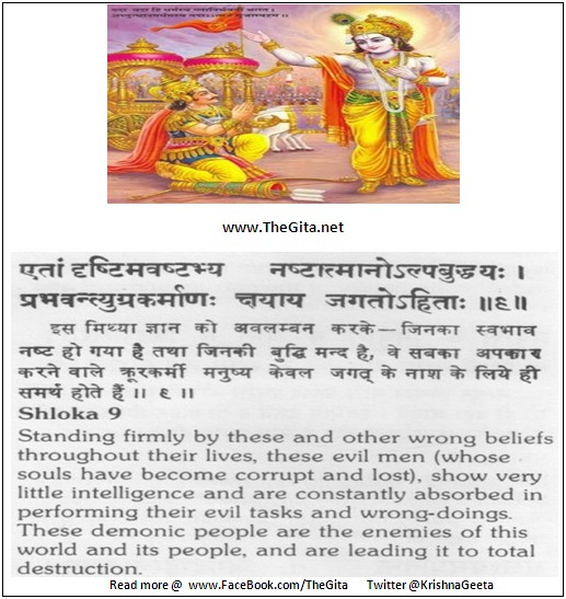 The Gita – Chapter 16 – Shloka 09