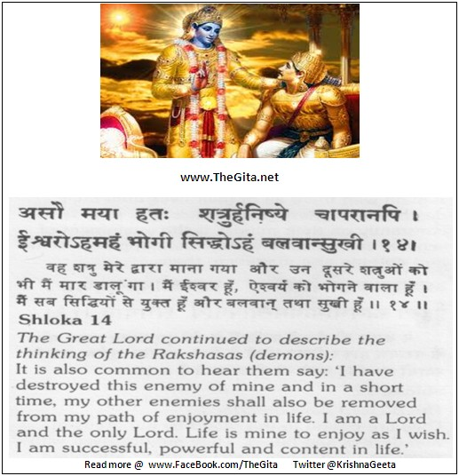 The Gita – Chapter 16 – Shloka 14