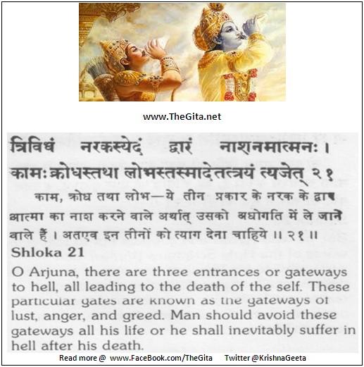 Bhagwad Geeta 16-21- TheGita.net