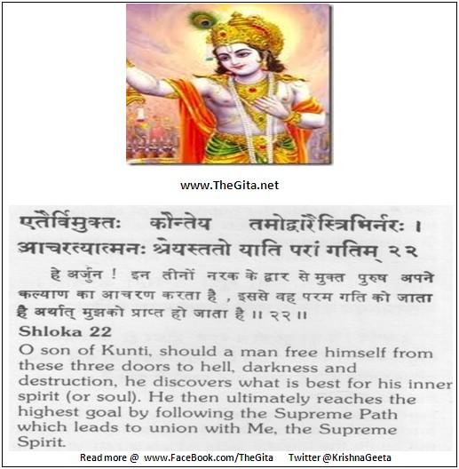 Bhagwad Geeta 16-22- TheGita.net