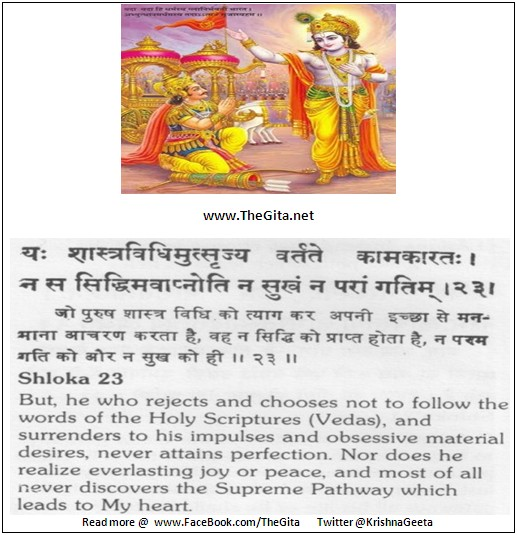 The Gita – Chapter 16 – Shloka 23
