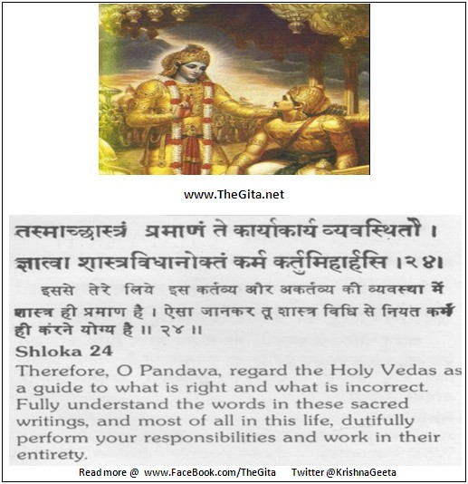 The Gita – Chapter 16 – Shloka 24