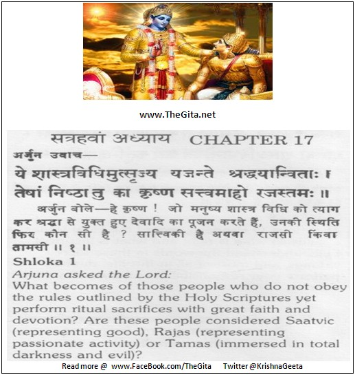 The Gita – Chapter 17 – Shloka 01