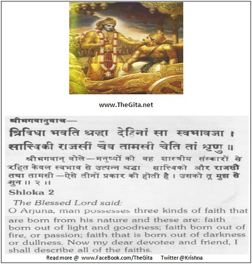 The Gita – Chapter 17 – Shloka 02