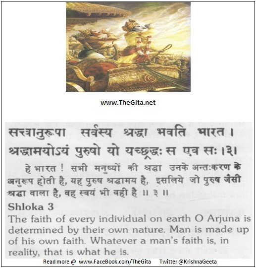 The Gita – Chapter 17 – Shloka 03