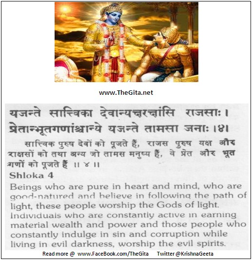 The Gita – Chapter 17 – Shloka 04