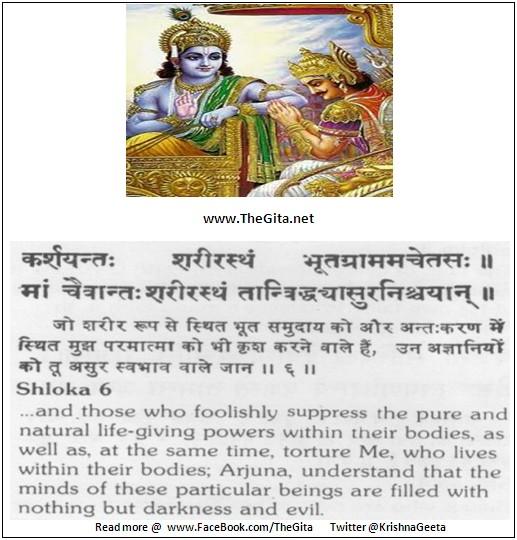 Bhagwad Geeta 17-06- TheGita.net