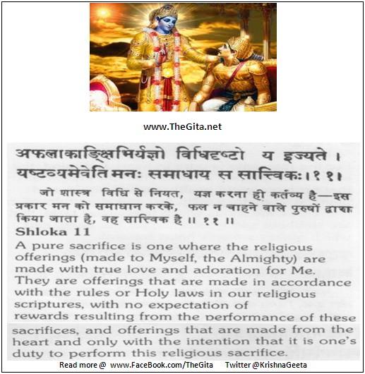 Bhagwad Geeta 17-11- TheGita.net