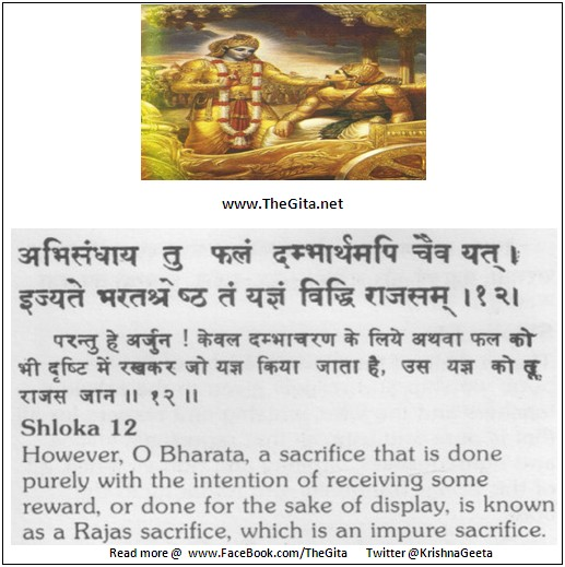 The Gita – Chapter 17 – Shloka 12