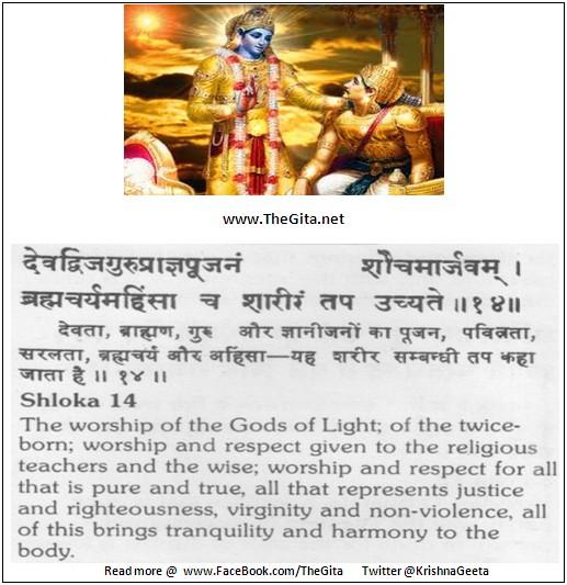 Bhagwad Geeta 17-14- TheGita.net