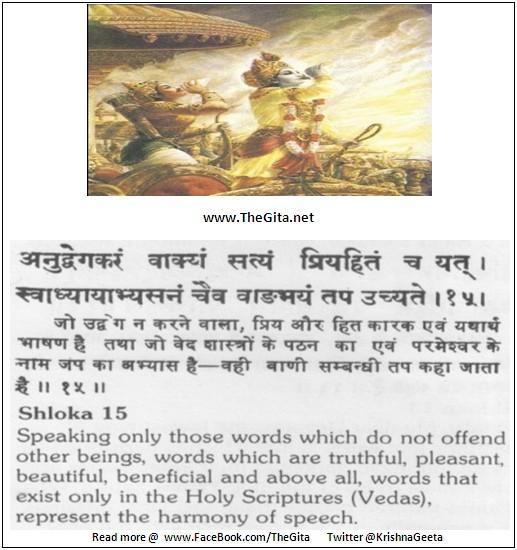 Bhagwad Geeta 17-15- TheGita.net