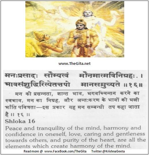 Bhagwad Geeta 17-16- TheGita.net