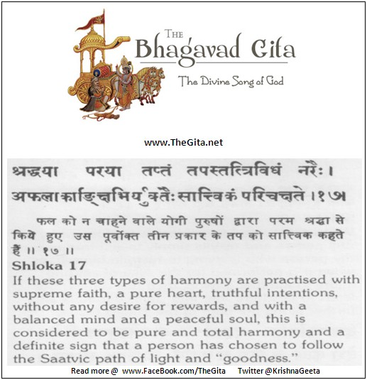 The Gita – Chapter 17 – Shloka 17