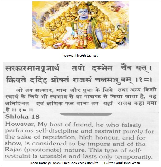 The Gita – Chapter 17 – Shloka 18