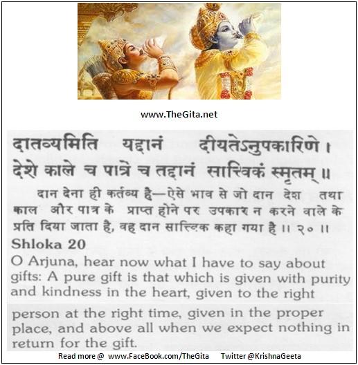 Bhagwad Geeta 17-20- TheGita.net
