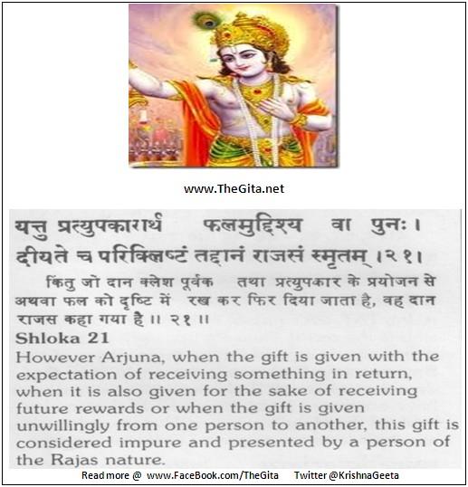 Bhagwad Geeta 17-21- TheGita.net