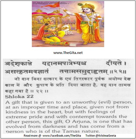 The Gita – Chapter 17 – Shloka 22