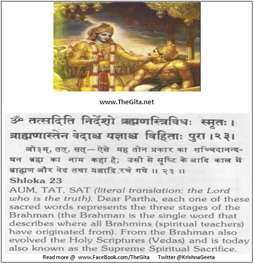 Bhagwad Geeta 17-23- TheGita.net