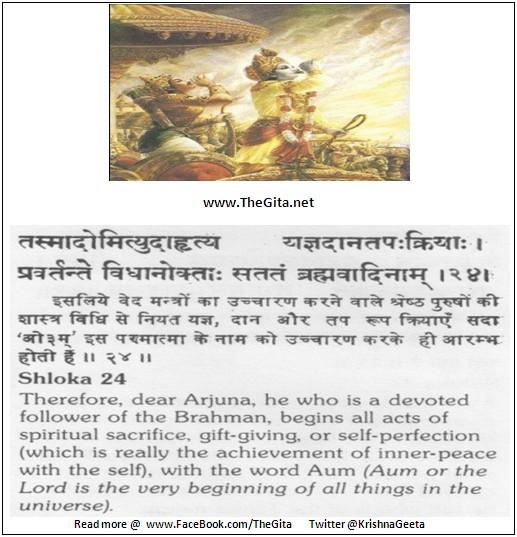 Bhagwad Geeta 17-24- TheGita.net