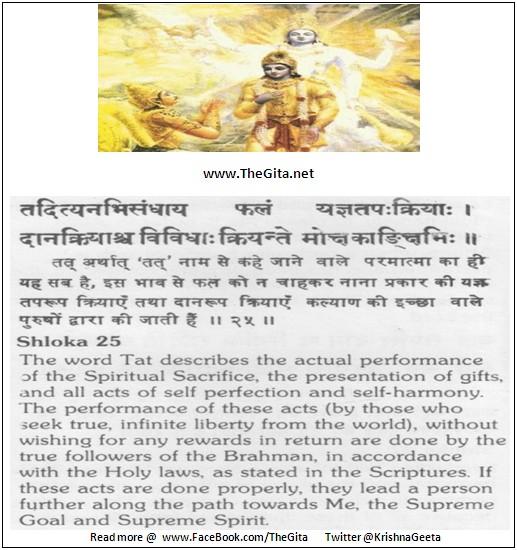 Bhagwad Geeta 17-25- TheGita.net