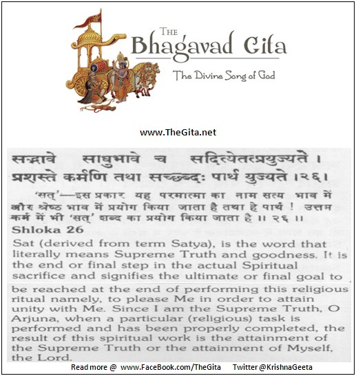 The Gita – Chapter 17 – Shloka 26