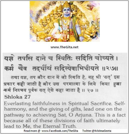 Bhagwad Geeta 17-27- TheGita.net