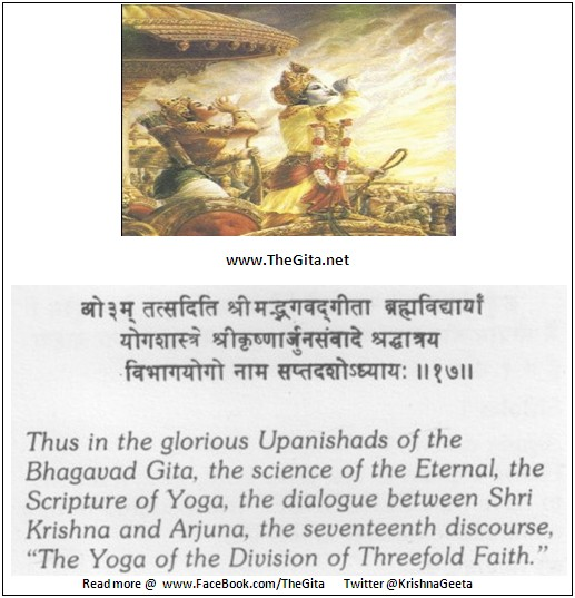 The Gita – Chapter 17 – Complete