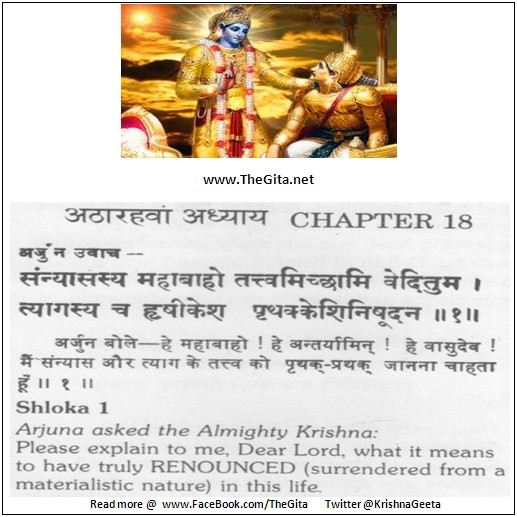 The Gita – Chapter 18 – Shloka 01