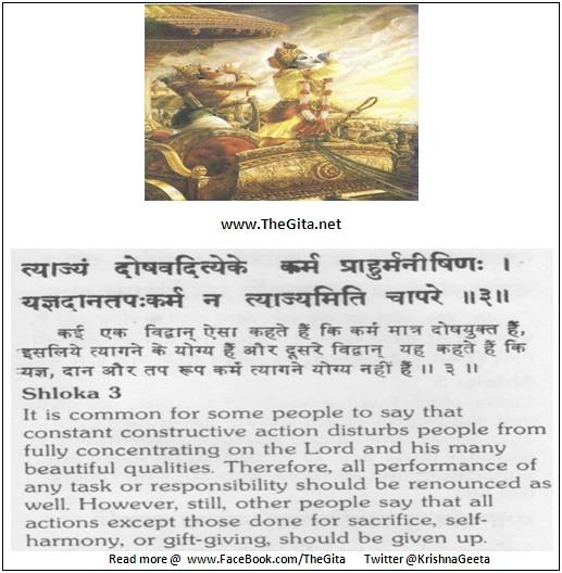 Bhagwad Geeta 18-03- TheGita.net