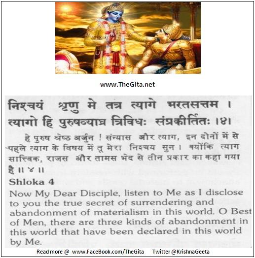 Bhagwad Geeta 18-04- TheGita.net