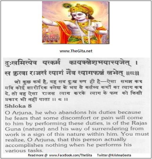Bhagwad Geeta 18-08- TheGita.net