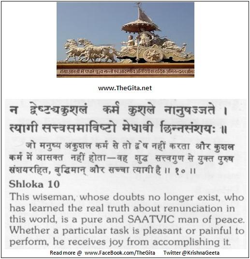 Bhagwad Geeta 18-10- TheGita.net