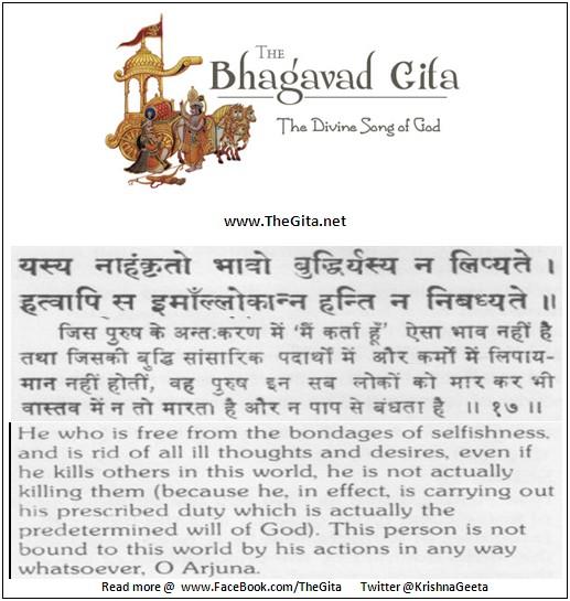 The Gita – Chapter 18 – Shloka 17