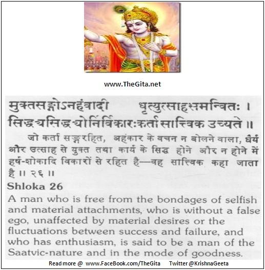 Bhagwad Geeta 18-26- TheGita.net