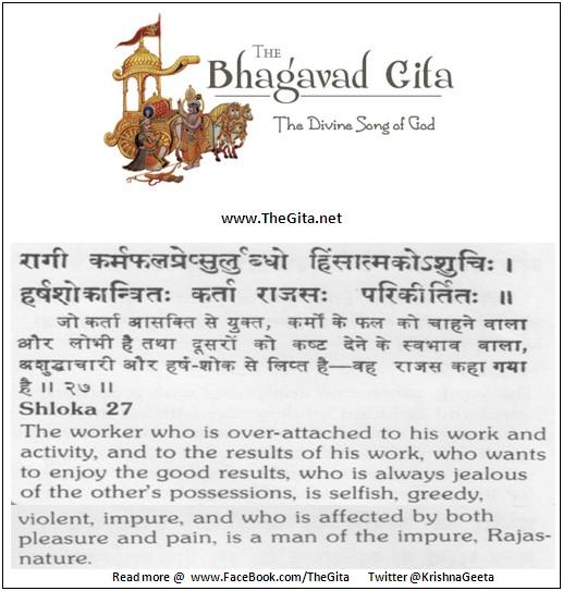 Bhagwad Geeta 18-27- TheGita.net