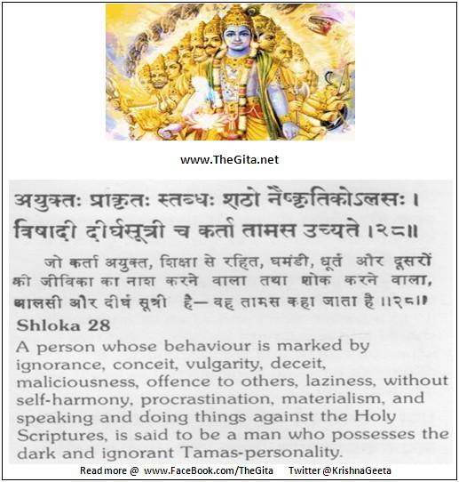 Bhagwad Geeta 18-28- TheGita.net
