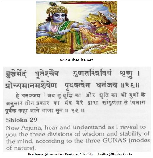 Bhagwad Geeta 18-29- TheGita.net