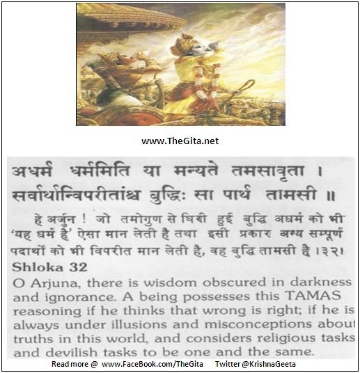 Bhagwad Geeta 18-32- TheGita.net