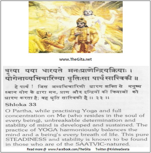The Gita – Chapter 18 – Shloka 33