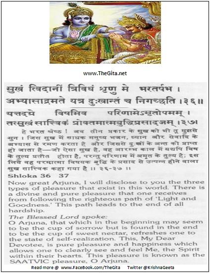 Bhagwad Geeta 18-36-37- TheGita.net