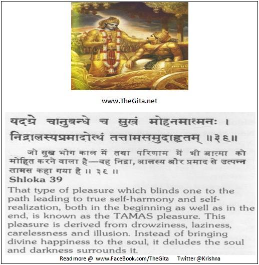 Bhagwad Geeta 18-39- TheGita.net