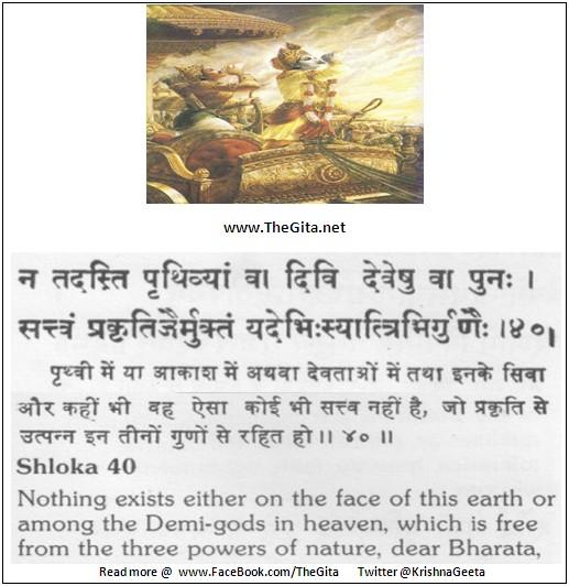 The Gita – Chapter 18 – Shloka 40