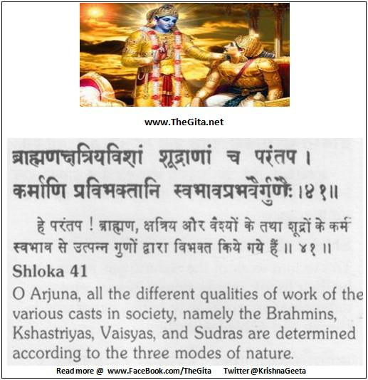 Bhagwad Geeta 18-41- TheGita.net