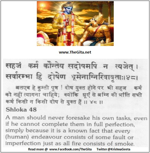 The Gita – Chapter 18 – Shloka 48