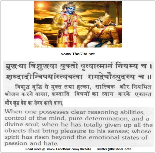 The Gita – Chapter 18 – Shloka 51