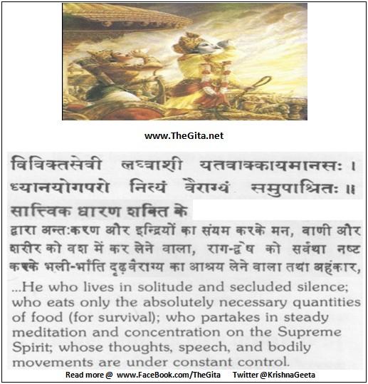 Bhagwad Geeta 18-52- TheGita.net