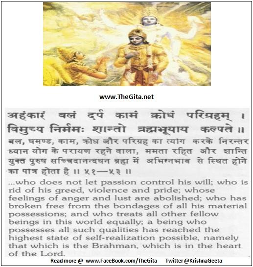 Bhagwad Geeta 18-53- TheGita.net