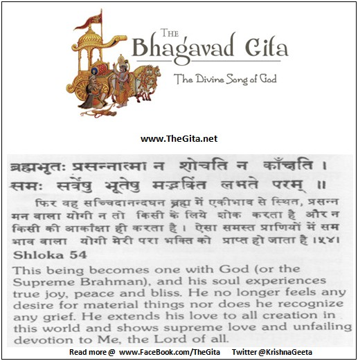 The Gita – Chapter 18 – Shloka 54