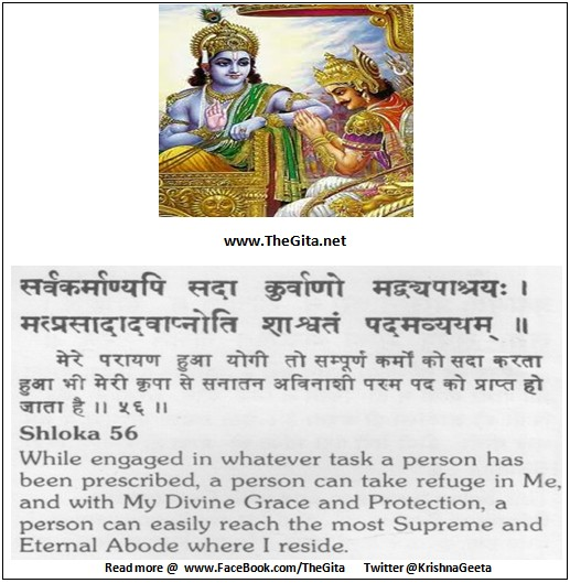 The Gita – Chapter 18 – Shloka 56